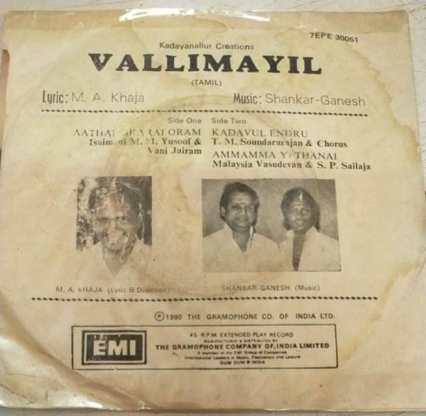 Valli Mayil Tamil Film EP Vinyl Record by Shankar Ganesh www.mossymart.com1