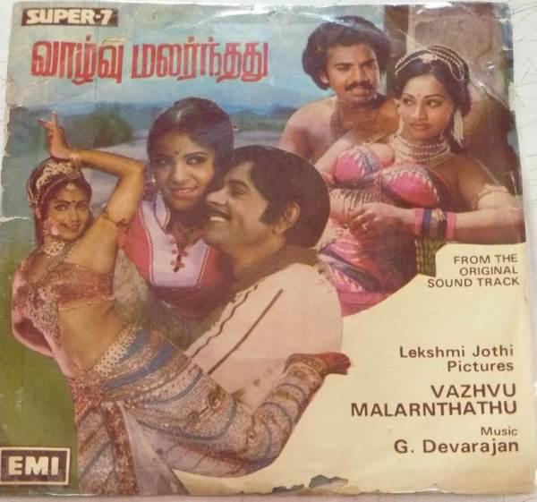 Vazhvu Malanthathu Tamil Film EP Vinyl Record by G Devarajan www.mossymart.com1