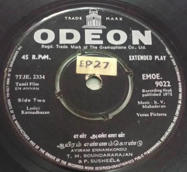 Vilayattu Pillai Tamil FIlm EP VInyl Record by Shankar Ganesh www.mossymart.com 1
