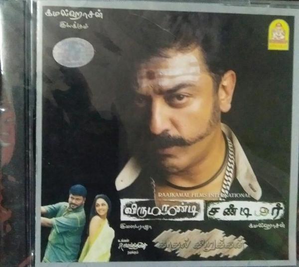 Virumaandi- Sandiyan Tamil Film Audio CD by Ilayaraaja www.mossymart.com 1