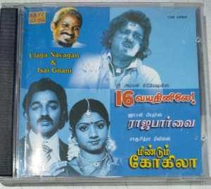 16 Vayathiniley- Raaja Paarvai- Meendum Gokila Tamil Film Audio CD by Ilayaaraja www.mossymart.com 1