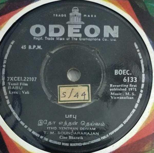 Babu Tamil Film EP Vinyl Record by M S Viswanathan 6133 www.mossymart.com 4