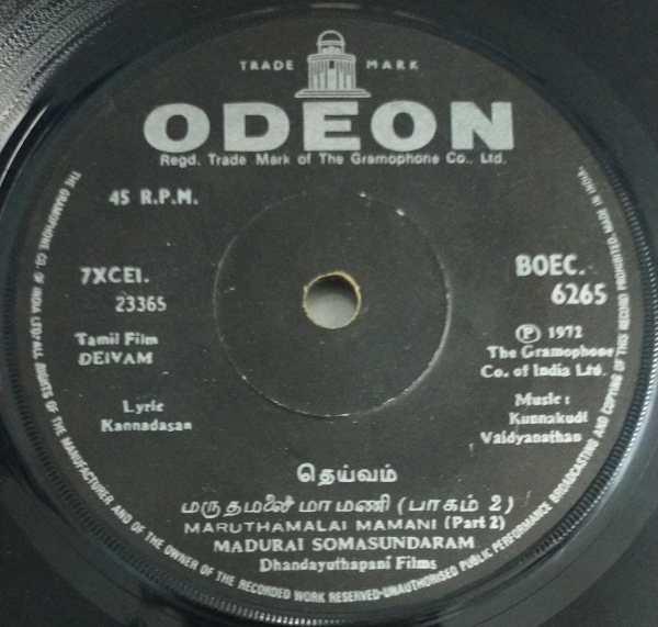 Deivam Tamil Film EP Vinyl Record by Kunnakudi Vaidyanatan www.mossymart.com 2