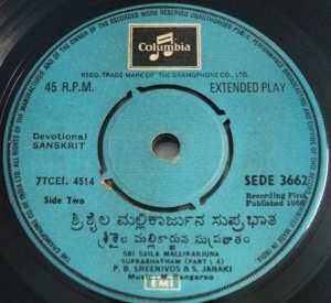 Devotional Sanskrti EP Vinyl Record by M Ranga Rao www.mossymart.com 2