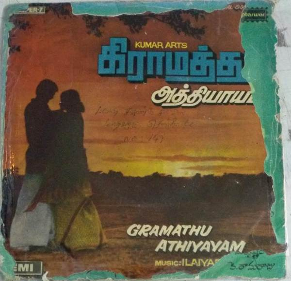 Gramthu Athiyayam Tamil Film EP Vinyl Record by Ilayraraaja www.mossymart.com 1