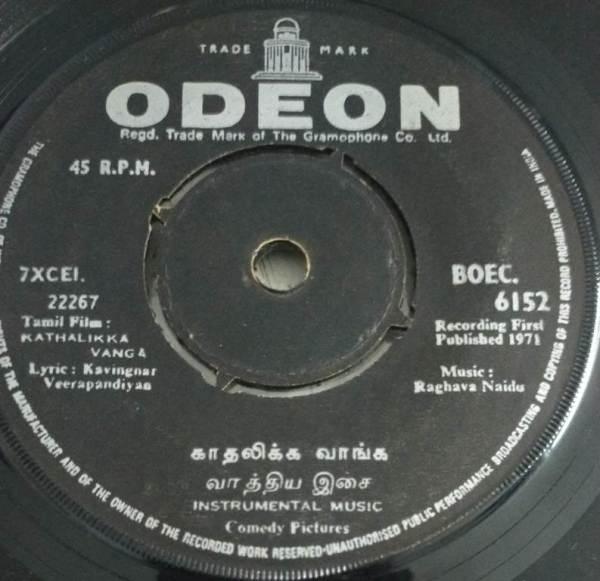 Kathalikka Vaanga Tamil Film EP Vinyl Record by Raghava Naidu www.mossymart.com 1