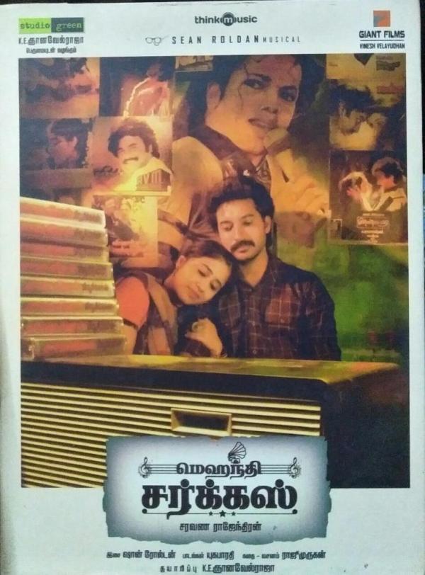 Mehandhi Circus Tamil Audio CD by Shan Jorden www.mossymart.com 1