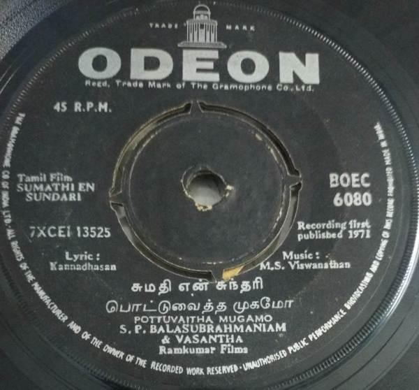 Sumathi En Sundhari Tamil Film EP Vinyl Record by M S Viswanathan www.mossymart.com 2