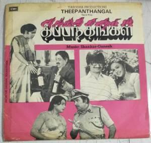 Theepanthangal Tamil Film EP Vinyl Record by Shankar Ganesh www.mossymart.com 2
