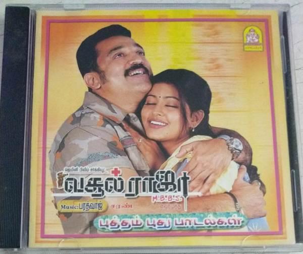 Vasool Raja MBBS Tamil Film Audio CD by Baradwaj www.mossymart.com 1
