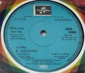 Abhimnam- Prayanam - Suryavamsam Malayalam Film EP Vinyl Record by Shnakar Ganesh - M B Srinivos www.mossymart.com 1