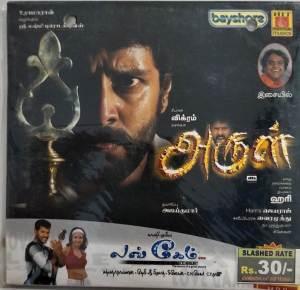 Arul - Love Game Tamil Film Audio CD by Harris Jayaraj www.mossymart.com 1