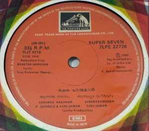 Bhaktha Hanuman Malayalam Film EP Vinyl Record by V Dakshninamoorthi www.mossymart.com 1