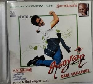 Danush Tamil Film Audio CD by Ilayaraaja www.mossymart.com 1