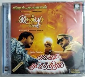 Kizhakku Vasal- Irunbu Thirai - Agni Natchathram Tamil Film Audio CD by Ilayaraaja www.mossymart.com 1
