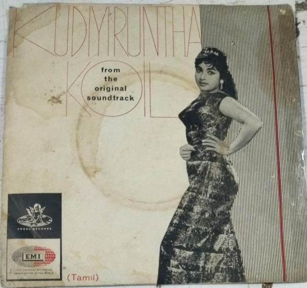Kudiyiruntha Koil Tamil EP Vinyl Record by M S Viswanathan www.mossymart.com 2