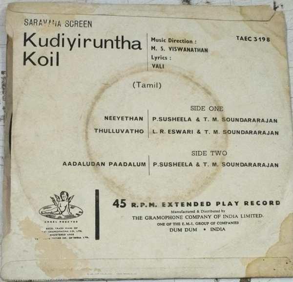 Kudiyiruntha Koil Tamil Film EP Vinyl Record by M S Viswanathan www.mossymart.com 1