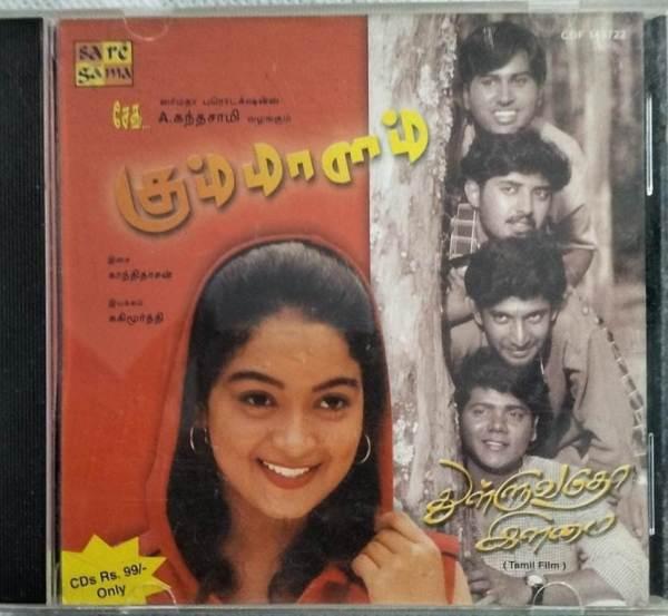 Kummalam- Thulluvatho Ilamai Tamil FIlm Audio CD by Yuvan Shankar Raja www.mossymart.com 1