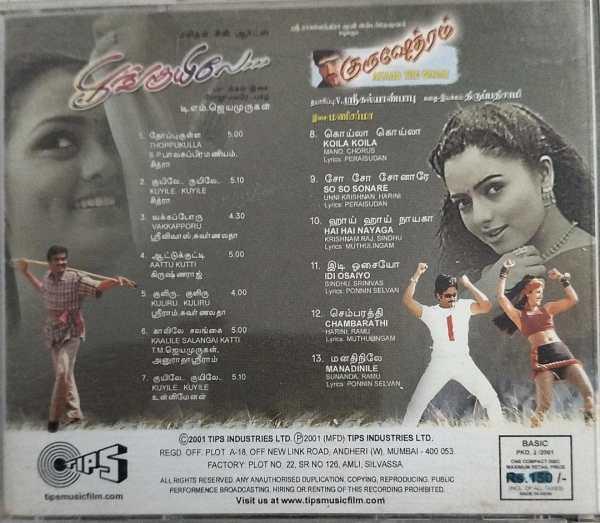 Poonguyile - Gurushektram tamil Film Audio CD www.mossymart.com 2
