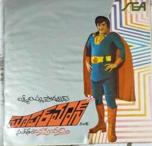 Superman Telugu Film EP Vinyl Record by Chakaravarthy www.mossymart.com 1