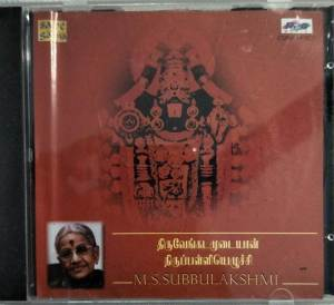 Thiurvengadamudaiyan Thiruppalieluchi Devotional Audio CD by MS Subbulakshmi www.mossymart.com 3