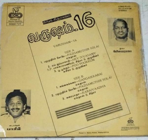 Varusham 16 Tamil Film LP VInyl Record by Ilayaraaja www.mossymart.com 1