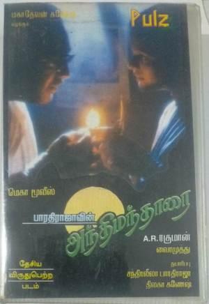 Anthimanthaarai Tamil Film Audio Cassette by A R Rahaman www.mossymart.com1
