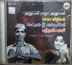 Anupavi Raja Anupavi- Bhama Vijayam- Madras to Pondichery- Patham Pasili Tamil Film Audio CD www.mossymart.com 1