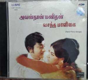 Avanthan Manithan- Vasantha Maligai Tamil Film Audio CD www.mossymart.com 1