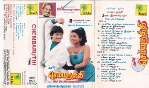 Chembaruthi Tamil FIlm Audio Cassette by Ilayaraaja www.mossymart.com 1