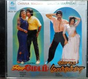 Chinna Madam- Galatta Mappillai Tamil Film Audio CD By Chirpi- Maragathamani www.mossymart.com 2