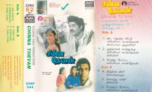 Chinna Thevan Tamil FIlm Audio Cassette by Ilayaraaja www.mossymart.com 1