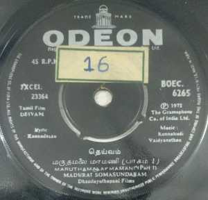 Deivam Tamil Film EP Vinyl Record by Kunnakudi Vaidayanathan www.mossymart.com1