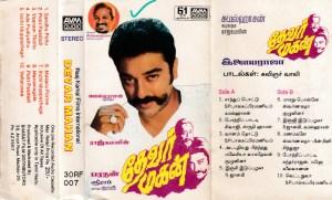 Devar magan Tamil FIlm Audio Cassette by Ilayaraaja www.mossymart.com 1