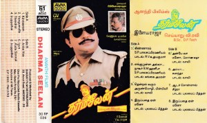 Dharma seelan Tamil FIlm Audio Cassette by Ilayaraaja www.mossymart.com 1