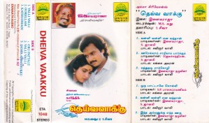 Dheiva Vaakku Tamil FIlm Audio Cassette by Ilayaraaja www.mossymart.com 1