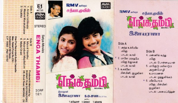 Enga Thambi Tamil FIlm Audio Cassette by Ilayaraaja www.mossymart.com 1
