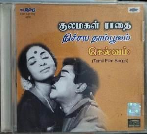 Gulamagal Raathai- Nichaya Thaamboolam- Selvam Tamil Film Audio CD www.mossymart.com 1