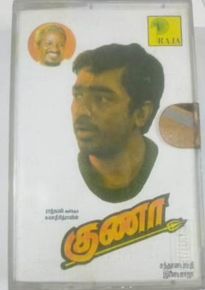 Guma Tamil Film Audio Cassette by Ilayaraaja www.mossymart.com1