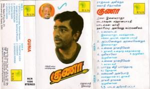 Guna Tamil FIlm Audio Cassette by Ilayaraaja www.mossymart.com 1