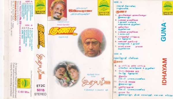 Idhayam - Guna Tamil FIlm Audio Cassette by Ilayaraaja www.mossymart.com 1