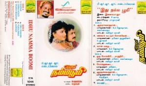 Idhu Namma Boomi Tamil FIlm Audio Cassette by Ilayaraaja www.mossymart.com 1