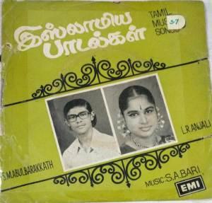 Islamic Devotional Tamil EP Vinyl Record www.mossymart.com 2