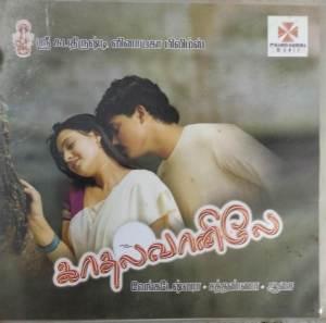 Kadhal Vaanile Tamil Film Audio CD www.mossymart.com 1
