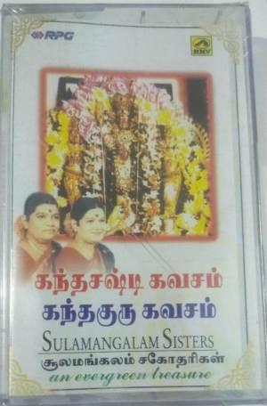 Kandha sasti Kavasam Kandha Guru Kavasam Tamil Audio Cassette by Sulamangala Sisters www.mossymart.com1