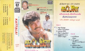 Kattalai Tamil FIlm Audio Cassette by Ilayaraaja www.mossymart.com 1