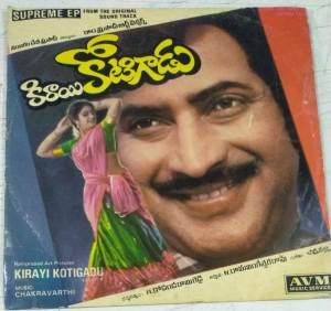 Kirayi Kotigadu Telugu Film EP Vinyl Record by Chakravarthy www.mossymart.com 1