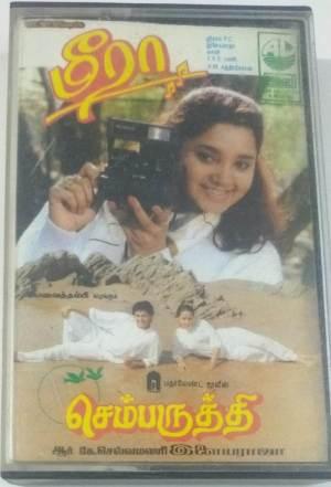 Meera Sembarutthi Tamil Film Audio Cassette by Ilayaraaja www.mossymart.com1