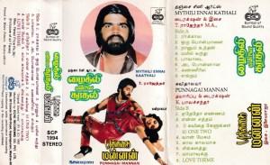 Mythili Ennai Kaathali - Punnagai Mannan Tamil Film Audio Cassette by Ilayaraaja www.mossymart.com 2
