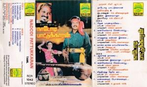 Nododi Paattukkaran Tamil FIlm Audio Cassette by Ilayaraaja www.mossymart.com 1